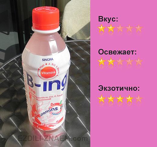 """Напиток от Singha: """"B-Ing"""""""