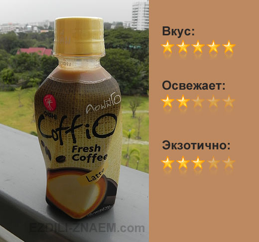 Типичный напиток Тайланда - холодный кофе, в данном случае латте от...