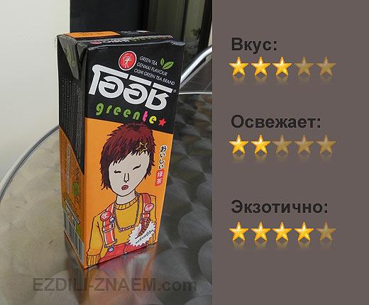 Чай Greente от OISHI