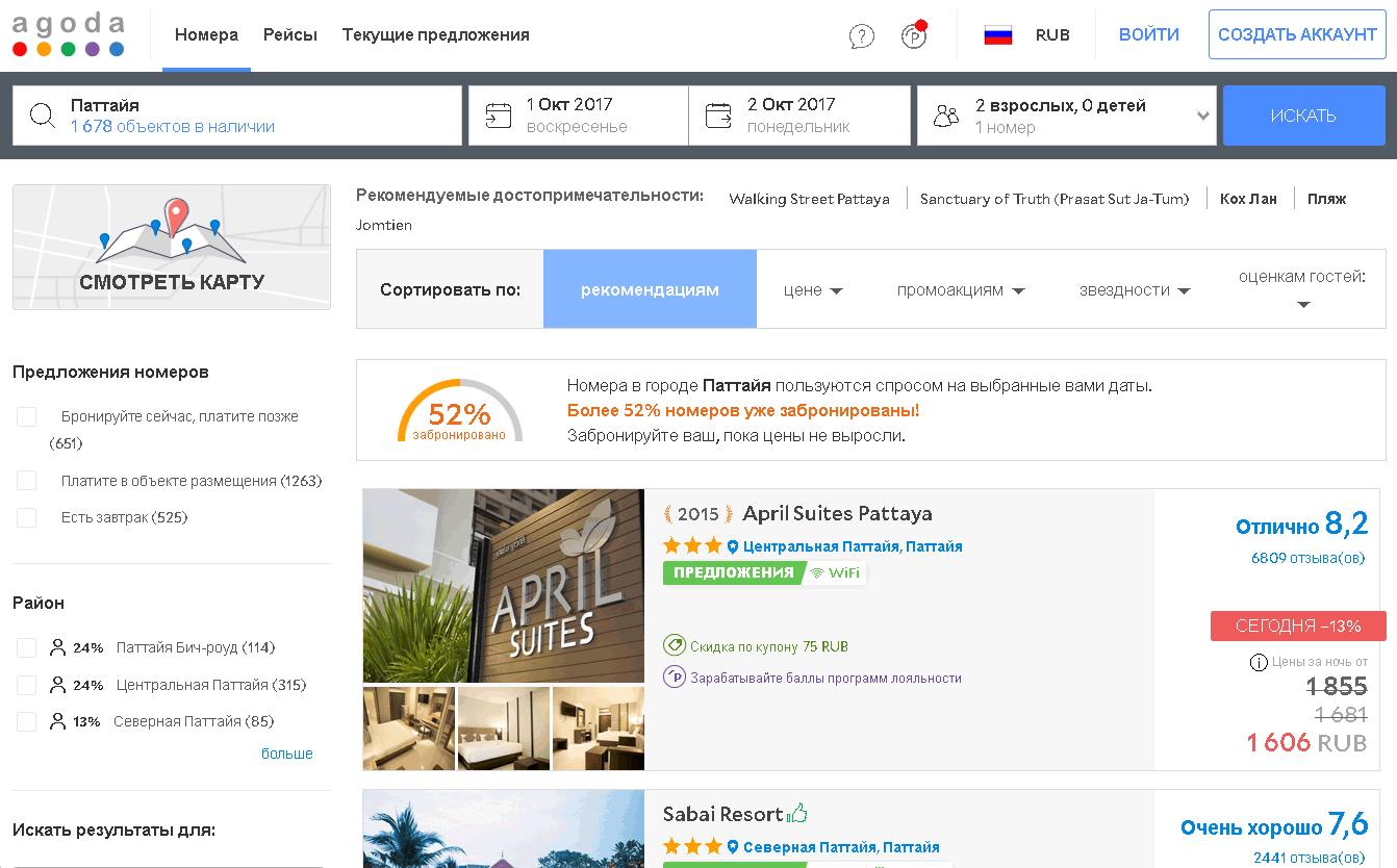 Забронировать отель самостоятельно без предоплаты купить авиабилеты метро добрынинская