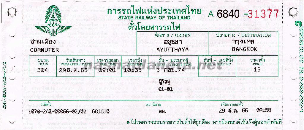 Билеты на самолет тайланд купить сколько стоит билет из екатеринбурга до сочи на самолет