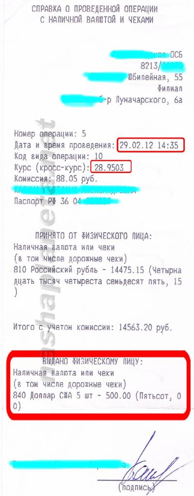 Дорожные (трэвел) чеки и как ими пользоваться 723dded6677