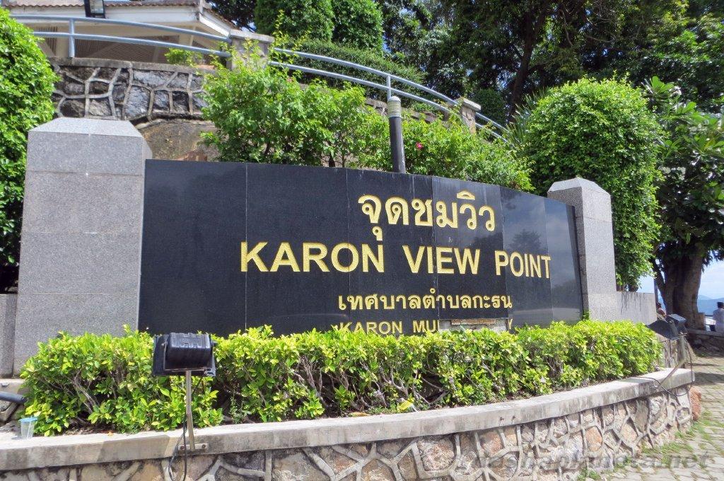 Достопримечательности Пхукета: смотровая площадка Карон (Karon View Point)