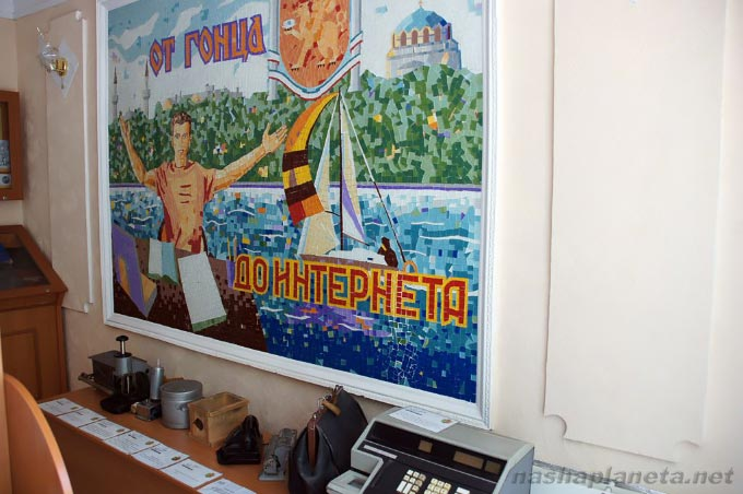 Музей-почта, Евпатория